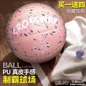 籃球7號成人5號小學生兒童6號粉色女生專用真皮藍球耐磨 YYJ深藏blue