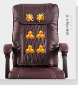電動辦公室按摩椅子多功能家用全自動全身老人頸椎揉捏小型可躺椅220V igo   瑪奇哈朵