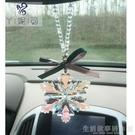 丫妮司水晶雪花高檔車內掛飾保平安汽車掛件擺件後視鏡飾品內飾女
