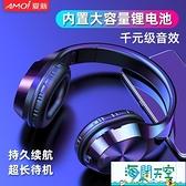 無線藍芽耳機5.0游戲電腦手機頭戴式重低音運動跑步耳麥【海闊天空】