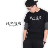 男女網版印字短袖T恤-絕不退縮(純棉 圓領 漢字T 棉T 免運≡排汗專家≡