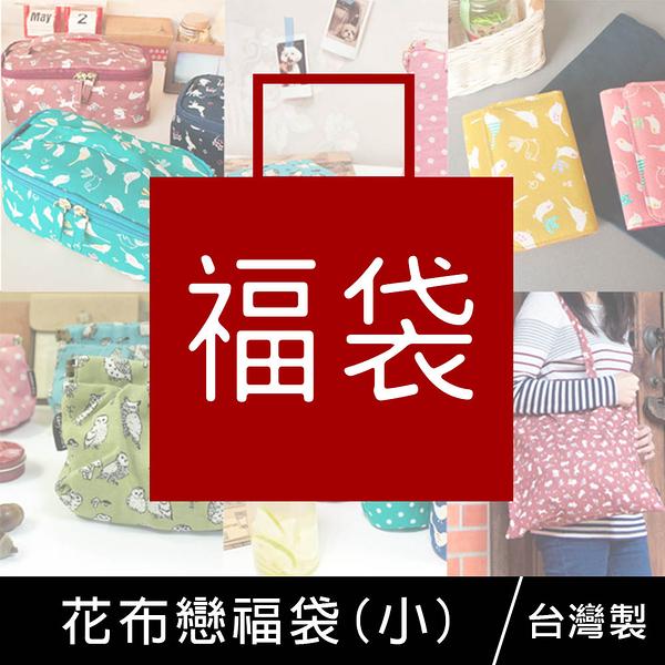 【網路/直營門市限定】 珠友 SC-59002 花布戀福袋/超值福袋(小)