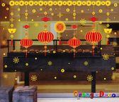 壁貼【橘果設計】如意燈籠(靜電款) DIY組合壁貼 牆貼 壁紙 室內設計 裝潢 無痕壁貼 佈置