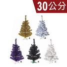 【X mas聖誕特輯】標準彩樹-聖誕樹(30公分) T0501150