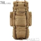 戶外包登山包男女後背背包旅行包超大容量戰術山地旅游07背囊100LDF 交換禮物