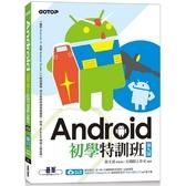 Android初學特訓班(第九版) (附影音/範例/機器學習教學與Kotlin開