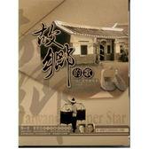 故鄉的歌台語巨星原聲精選 CD (12片裝)