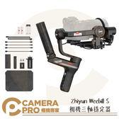◎相機專家◎ 預購 Zhiyun 智雲 Weebill S 相機三軸穩定器 單眼 手持 雲台 Weebill-S 公司貨