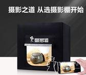 攝影棚  補光燈  LED小型攝影棚補光燈套裝迷你淘寶產品拍攝拍照燈箱柔光箱簡易攝影道具
