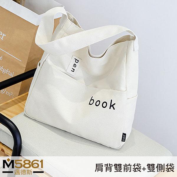 【帆布包】純棉 PenBook 側背包 肩背包/肩背+手提/暗扣/米色