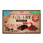 明治72%可可碎粒黑巧克力(盒裝) 【康是美】