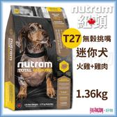 Nutram紐頓『T27無榖挑嘴全齡迷你犬(火雞+雞肉)』1.36KG【搭嘴購】