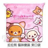 San-X【拉拉熊 貓咪變裝 束口袋】Rilakkuma 蜜桃絨 拍立得包 相機包 菲林因斯特