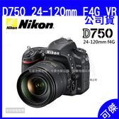 可傑 Nikon D750 24-120mm F4G VR 國祥公司貨  高畫質 WIFI 登錄送禮卷1000+防丟小幫手至6/30
