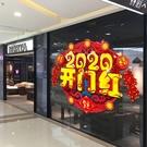 2020新年貼紙布置春節裝飾元旦地貼玻璃門貼【聚寶屋】