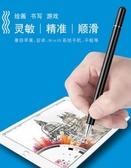 觸控筆電容筆ipad平板手機超細安卓硅膠頭蘋果小米4防誤觸華為m6手寫 玩趣3C