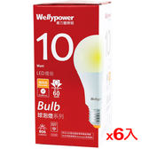 ★6件超值組★威力盟10W廣角型LED燈泡-黃光【愛買】