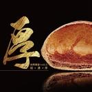 【紅磚布丁】黑糖椪餅禮盒6入(85折↘)