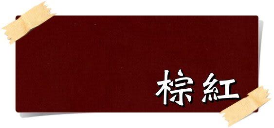 【漆寶】虹牌水性水泥漆420-26「棕紅」(1公升裝)