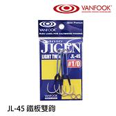 漁拓釣具 VANFOOK JL-45 [鐵板雙鉤]