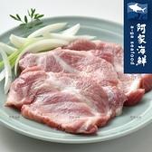【阿家海鮮】台灣頂級梅花豬厚切肉排(300g±10%/包) 無腥味 亞麻子配方 豬肉 不乾澀也不膩 健康豬