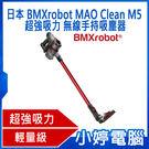 【免運+24期零利率】全新 日本 BMXrobot MAO Clean M5 超強吸力 無線手持吸塵器 /15件豪華標配