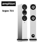 【新竹勝豐群音響】全新世代旗艦喇叭 amphion Argon 7LS 落地型喇叭
