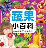 蔬果小百科