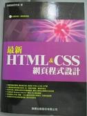 【書寶二手書T1/網路_QKV】最新 HTML&CSS 網頁程式設計_施威銘