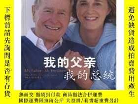 全新書博民逛書店我的父親·我的總統9787544705097Y233403 多蘿·布什·科克(Doro Bush Koch)