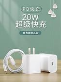 蘋果快充 蘋果12充電器20w原裝pd正品適用iphone11快充手機插頭套裝數據線iphonexs