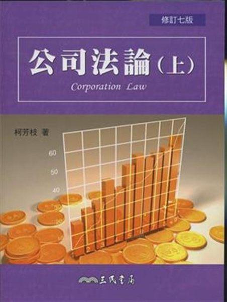 (二手書)公司法論(上冊修訂七版)