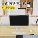辦公桌隔離板防護板學生課桌隔斷吃飯擋板防飛沫分隔板就餐防疫板快速出貨快速出貨 YYS