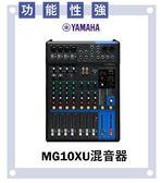 【非凡樂器】YAMAHA MG10XU混音機 /D-PRE/麥克風前及放大器/萬用型電源供應器/公司貨保固