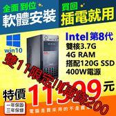 【11599元】全新INTEL第8代奔騰3.7G雙核4G極速SSD正版WIN10+安卓雙系統送十數套常用軟體可刷卡分期