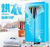 乾衣機 烘乾機家用速乾衣雙層便攜乾衣機小孩衣服烘乾機可拆卸衣櫃 igo 第六空間