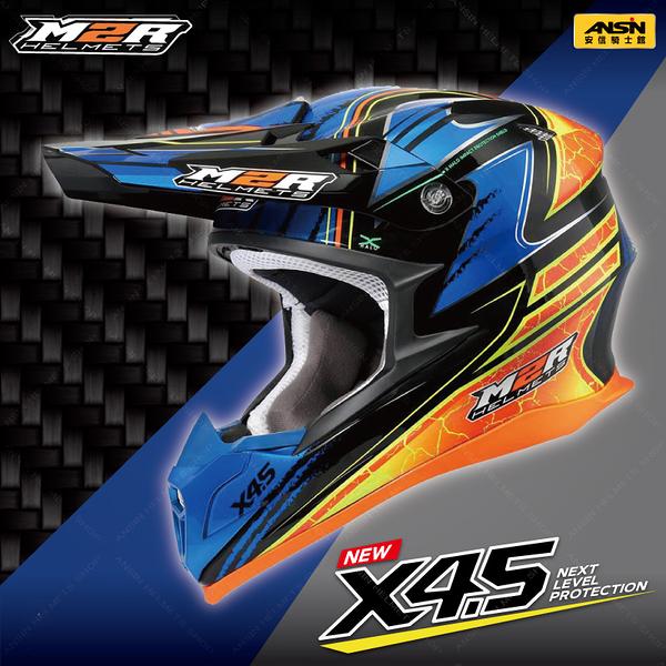 [安信騎士]  M2R Revelation X4.5 #15 黑藍橘 全罩 越野帽 極輕量 安全帽 旗艦級 限量