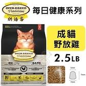 *WANG*Oven Baked烘焙客 每日健康 成貓-野放雞配方2.5LB·貓糧