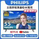 《整新福利品》PHILIPS飛利浦 55吋4K HDR安卓9.0聯網液晶顯示器(贈數位電視接收器)原廠保固3年不變