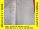 二手書博民逛書店罕見線裝書《論說文範》清,1冊(第二冊),品好如圖。Y13934