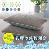 【現貨】乳膠冰絲涼蓆枕頭套 涼感 冰絲 枕套 多款任選 BEST寢飾