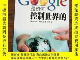 二手書博民逛書店Google罕見是如何控制世界的Y154978 [美]丹尼爾·伊