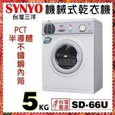 【SANLUX 台灣三洋】5KG 機械式 乾衣機 不鏽鋼轉筒《SD-66U8》全新原廠保固