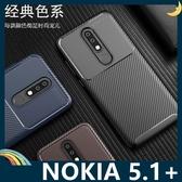 NOKIA 5.1 Plus 甲殼蟲保護套 軟殼 碳纖維絲紋 軟硬組合 防摔全包款 矽膠套 手機套 手機殼 諾基亞