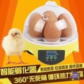 孵化機 全自動小型孵化器孵化箱智慧溫控i孵蛋器自動翻蛋孵雞鴨蛋工具T