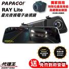 PAPAGO RAY Lite 電子後視鏡SONY 鏡頭 雙鏡頭行車紀錄器 贈到府安裝+32G