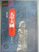 【書寶二手書T1/歷史_HIG】太平天國(貳)打江山_陳舜臣
