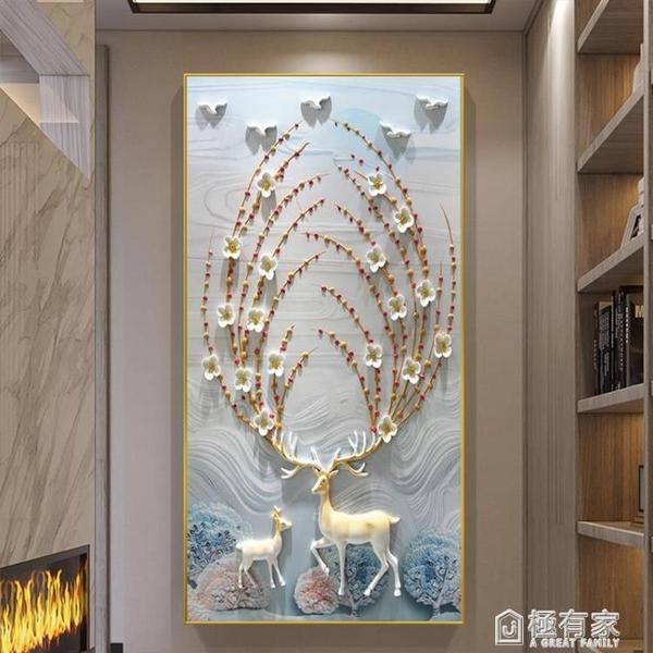 5d鑽石畫2021年滿鑽新款玄關客廳豎版發財鹿十字繡點粘磚貼畫 ATF 極有家