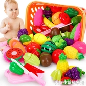 過家家廚房水果蔬菜切切樂1-3-6周歲兒童切切看男女孩玩具套裝ATF 美好生活