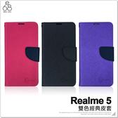 Realme 5 經典皮套 手機殼 翻蓋 側掀 插卡 保護套 簡單 方便 磁扣 手機套 手機皮套 保護殼